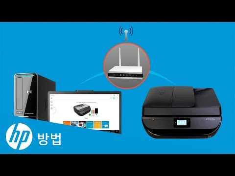 Windows 10에서 HP Smart를 사용하여 무선 HP 프린터를 설정하는 방법