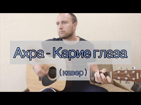 Песни на гитаре. Ахра - Карие глаза (Кавер).