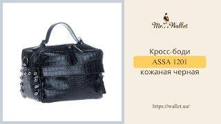 Сумка кросс-боди ASSA 1201 кожаная черная