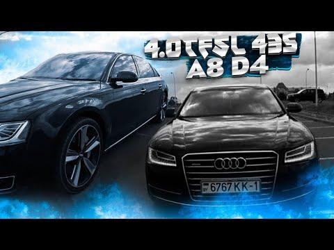 Фото к видео: Комфортный, мягкий, плавный, тихий, летающий корабль Audi A8 D4 Long quattro 4.0TFSI V8