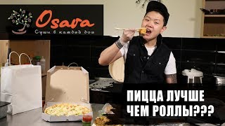 Доставка суши OSAVA - ПИЦЦА ЛУЧШЕ ЧЕМ РОЛЛЫ?? | г. Одесса