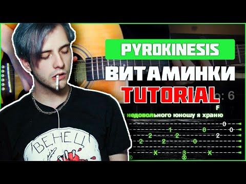 Pyrokinesis - Витаминки   Tutorial   Табы, аккорды и бой
