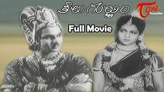 Keelu Gurram (The Magic Horse) | Full Length Telugu Movie | ANR, Anjali Devi