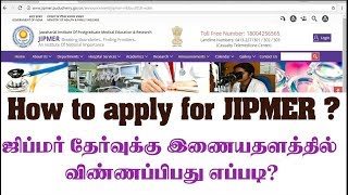 jipmer online application 2018| JIPMER Puducherry