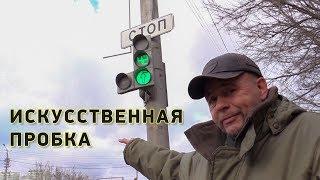 Секрет «вечной» пробки на пути в Ленинский район - «Эх, дороги»