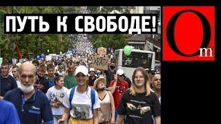 Хабаровск - это начало лавины развала РФ