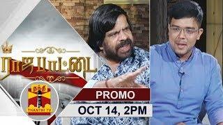 (14/10/2018) Rajapattai | Exclusive Interview LDMK Chief T.Rajendar | Thanthi TV