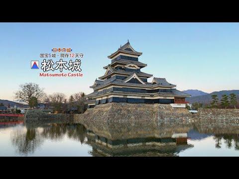 「松本城」国宝5城・現存12天守