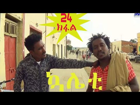 Star Entertainment New Eritrean Series 2019  Kaliety  part 24  ኳሌቲ   24ክፋል