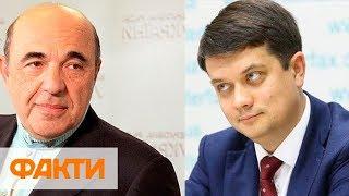 Разумков поставил на место Рабиновича из-за русского языка на подготовительном совещании