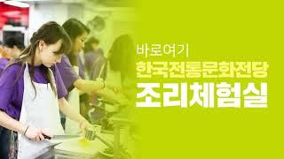 [한식창의센터] 한식의 맛과 멋을 즐기는 곳 영상 섬네일