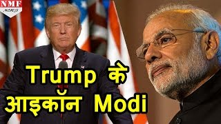Trump और Modi को लेकर Yogi Adityanath की धाकड़ Speech  Must Watch