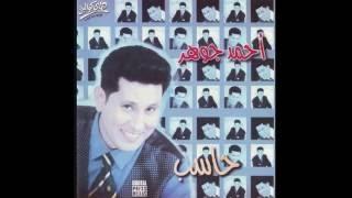 Ahmed Jawhar - Law Totlob I أحمد جوهر - لوتطلب عيوني تحميل MP3