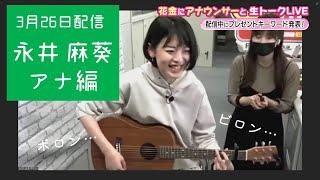【へっぽこギタリスト】花金に永井アナと生トークライブ