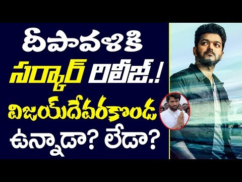 Vijay Deverakonda Role In Sarkar Movie | Thalapathy Vijay | Keerthy | A R Murugadoss