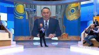 Отставка президента Казахстана. Время покажет. Выпуск от 19.03.2019