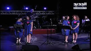 تحميل اغاني مجانا NDU - Ziad El Rahbani - أسعد الله مسائكم
