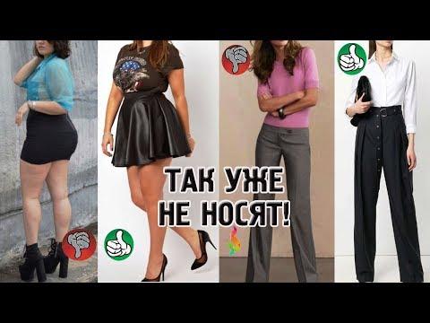 Как сейчас НЕ модно носить вещи Как не надо одеваться Что старит женщин Чем заменить?