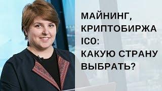 Майнинг, криптобиржа, ICO: какую страну выбрать?