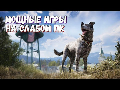 КАК ЗАПУСТИТЬ МОЩНЫЕ ИГРЫ НА СЛАБОМ ПК БЕЗ ЛАГОВ? ( Far Cry 5, Assassin's Creed Syndicate)