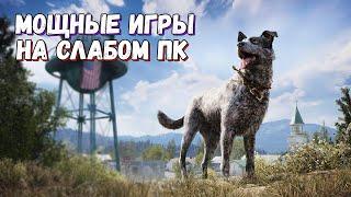 КАК ЗАПУСТИТЬ МОЩНЫЕ ИГРЫ НА СЛАБОМ ПК БЕЗ ЛАГОВ? ( Far Cry 5, Assassin
