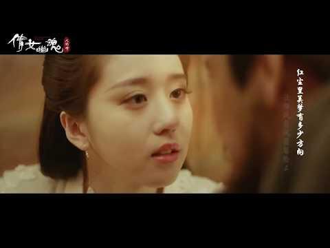 《倩女幽魂:人间情》/The Enchanting Phantom 片尾主题曲《倩女幽魂》MV(李凯馨 / 陈星旭 / 元华) 【预告片先知   20200511】
