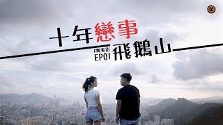 【微電影】-《十年戀事飛鵝山》第一集