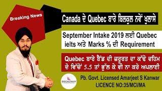 ਲਓ ਜੀ Quebec Canada ਤੋਂ ਬਿਲਕੁਲ ਤਾਜ਼ਾ ਅੱਪਡੇਟ I Quebec September Intake 2019 I