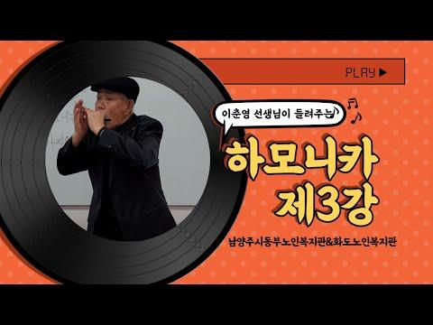 [동부 평생교육 TV] 하모니카교실 제3강