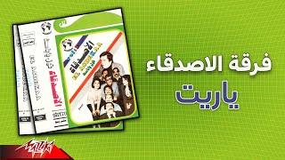 Ferqet El Asdeqaa - Yareit   فرقة الاصدقاء - ياريت تحميل MP3