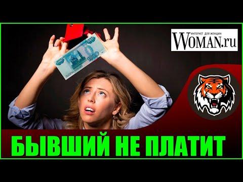 Муж не платит алименты вообще  (Читаем woman.ru )