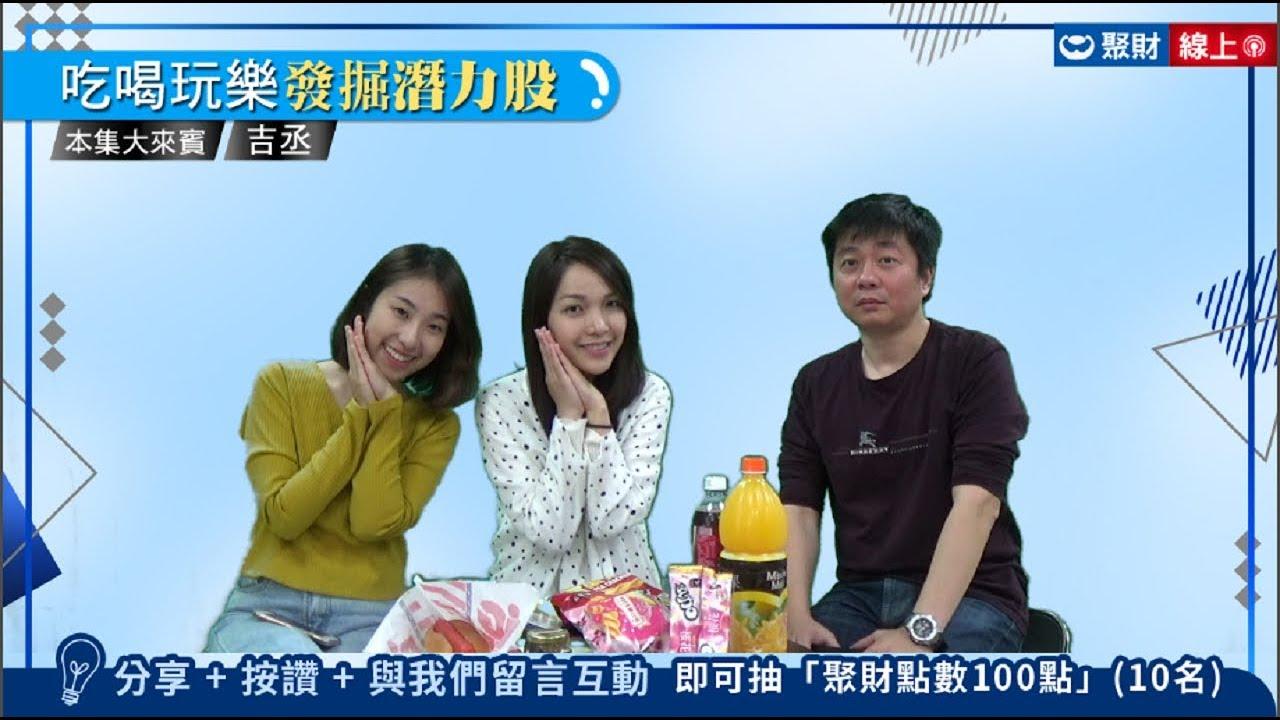 聚財線上直播【吃喝玩樂發掘潛力股】(來賓:吉丞)