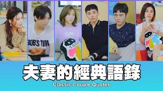 這群人 TGOP │夫妻的經典語錄  Classic Couple Quotes