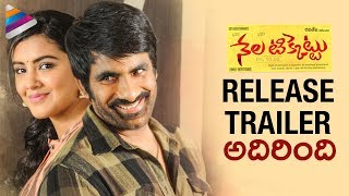 Nela Ticket Release TRAILER