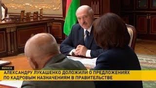 Александру Лукашенко доложили о предложениях по кадровым назначениям в правительстве