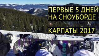 Первый опыт катания на сноуборде. Карпаты 2017.