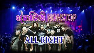 Deshabhimani Nonstop All right kahawatta - Sl Live Sdhow