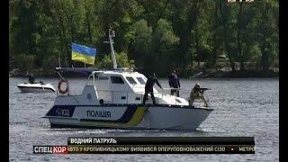 У Києві запрацювала водна поліція