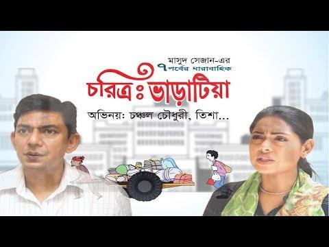 EID NATOK | চরিত্র ভাড়াটিয়া - Choritro Varatia | Ep-06 | Chanchal Chowdhury | Tisha | Bangla Natok
