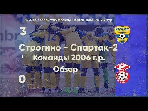 2006 г.р. Строгино - Спартак-2 - 3:0 / Обзор