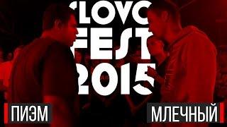 SLOVOFEST 2015: ПИЭМ vs. МЛЕЧНЫЙ