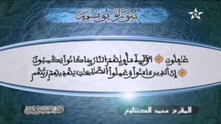 HD ما تيسر من الحزب 21 للمقرئ محمد الكنتاوي