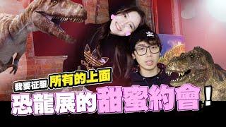誰來約會#SP7-與采寧的恐龍展的甜蜜約會,我要征服所有的上面!!,【酷炫老師-誰來約會】