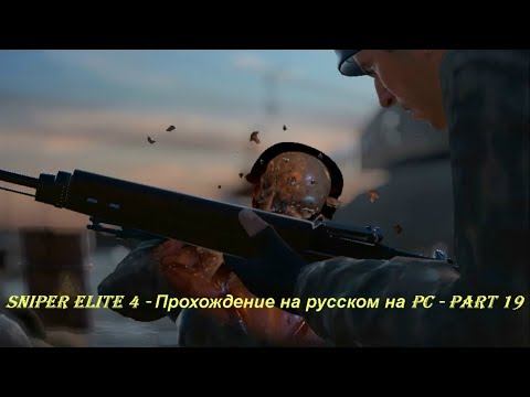 Sniper Elite 4 - Прохождение на русском на PC - Part 19
