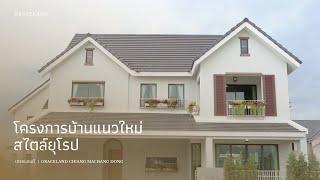 รีวิวบ้าน โครงการ เกรซเเลนด์ หางดง บ้านสไตล์โมเดิร์น ยูโรเปี้ยน | Baania Review EP68