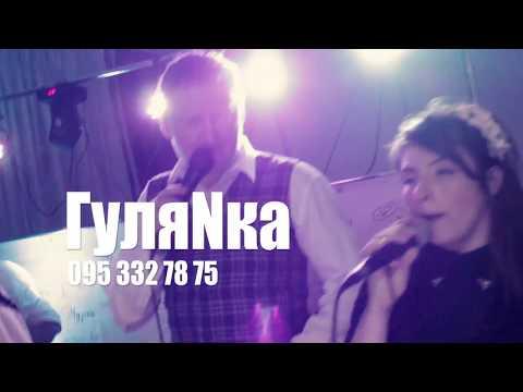 гурт ГуляNка, відео 13
