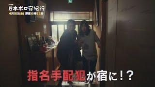mqdefault - 【ドラマ25】日本ボロ宿紀行 第11話
