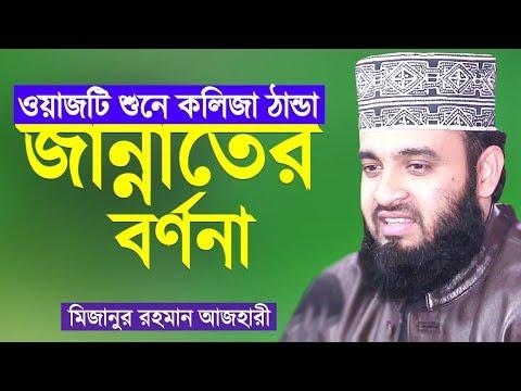 Bangla Waz জান্নাতের বর্ণনা Mizanur Rahman Azhari মিজানুর রহমান আজহারী Jannater Bornona