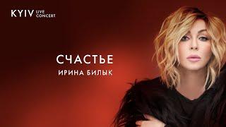 К чему снится Обувь видео -Ирина Билык - Счастье (Live)