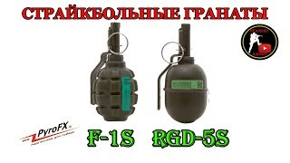 [ОБЗОР] PYROFX - СТРАЙКБОЛЬНЫЕ ГРАНАТЫ Ф-1 И РГД-5 (F-1S, RGD-5S) airsoft (страйкбол)